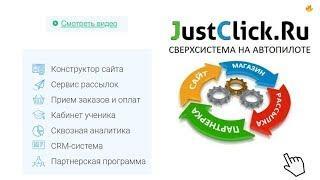 Что нового в JustClick - оплата с карты на карту онлайн.