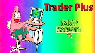 Trader Plus Новый ПРОЕКТ для СТАБИЛЬНОГО заработка ДЕНЕГ в интернете