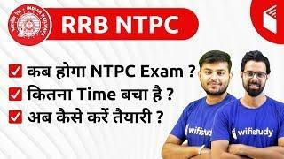 RRB NTPC 2019 | कब होगा NTPC Exam | Last Minute Tips | ज़रूर देखें