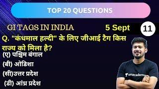 10:00 PM - All About GI Tags In India   Top 20 Questions   For UPSC/SSC/BANK/RAILWAYS & OTHERS