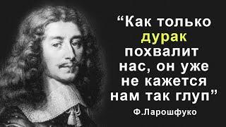 Эти цитаты привели меня в восторг! l Ф. Ларошфуко: мудрые мысли о жизни и людях