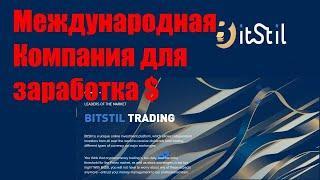 Обзор bitstil.com