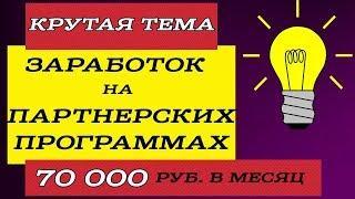 Заработок на партнерских программах. 70000 руб. в месяц