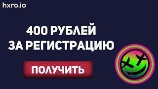 // Как заработать в интернете 400 рублей за минуту // AirDrop криптовалюты HXRO