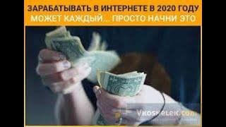 БОЛЬШОЙ ЗАРАБОТОК В ИНТЕРНЕТЕ 2020 НОВИЧКУ КАК ЗАРАБОТАТЬ ДЕНЬГИ В ИНТЕРНЕТЕ НОВИЧКУ