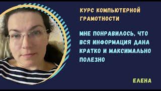 Отзыв-интервью по компьютерной грамотности, Елена