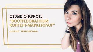 """Теленкова Алена отзыв о курсе """"Востребованный контент-маркетолог"""" Ольги Жгенти"""