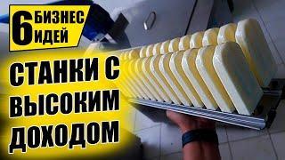 ТОП-6 ЛУЧШИХ СТАНКОВ ДЛЯ МИНИ ПРОИЗВОДСТВА! Оборудование для бизнеса 2021! Бизнес идеи