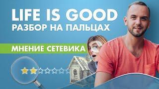 "Честный разбор проекта Life is good. Работа жилищного кооператива ""BestWay"" и ""Hermes management""."
