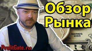Прогноз курса доллара рубля акций на 2020. Обзор рынка. Дивиденды Роснефти. Кречетов - аналитика.