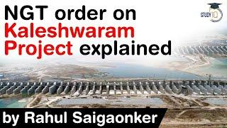 Kaleshwaram Lift Irrigation Project - NGT orders reassessment Telangana's Kaleshwaram Project #UPSC