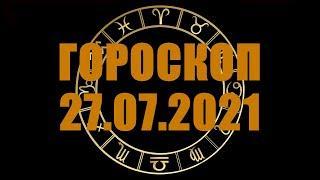 Гороскоп на 27.07.2021