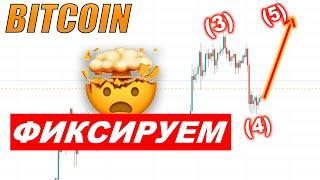 Криптовалюта БИТКОН ПРОГНОЗ | ОБВАЛ Bitcoin НЕИЗБЕЖЕН!