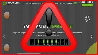 Yakiosk.ru, europlat24.ru, totalkassa.com – Отзывы, обман, развод, мошенники! ТоталКасса, ЕвроПлат24
