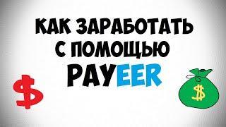 ЗАРАБОТОК С ПОМОЩЬЮ PAYEER КОШЕЛЬКА / КАК ЗАРАБОТАТЬ НА ПАРТНЕРКЕ PAYEER