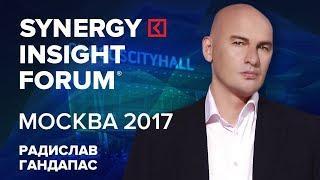 Радислав Гандапас | Удачливый аутсайдер | SYNERGY INSIGHT FORUM 2017 | Университет СИНЕРГИЯ