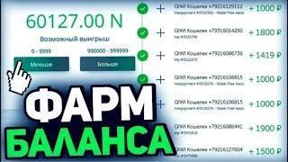 БЕСКОНЕЧНЫЙ ФАРМ БАЛАНСА на НВУТИ / Топ тактика для NVUTI