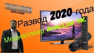 Медиаплеер Avallon 4K! Дерзкий развод 2020 года! Положи деньги на депозит мошенников! Меня бомбит