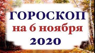 Гороскоп на завтра 6 ноября 2020 г. для всех знаков зодиака. Гороскоп на сегодня 6 ноября 2020 г