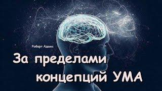 За пределами концепций ума (Роберт Адамс)