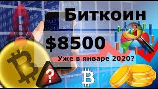 Биткоин $8500 уже в январе 2020? BTC актив №1 в 2019