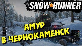 """SnowRunner - ДОПОЛНЕНИЕ """"АМУР"""" + СЛОЖНЫЙ РЕЖИМ :)"""