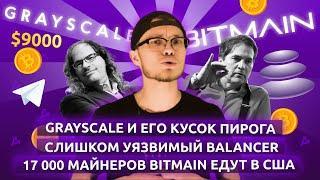 Биткоины для Grayscale, «безопасная» цена и Сатоши Шварц — новости криптовалют с 25.06 по 1.07