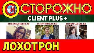 Client Plus+ Лохотрон. Отзывы  clientbusiness.ru | clientsservis.ru | clientplus100.ru | Мошенники