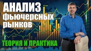 Анализ фьючерсных рынков. Теория и практика. 02.10.20.