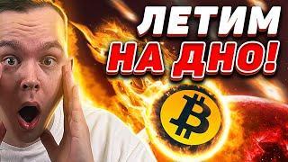 ШОК! БИТКОИН ПАДАЕТ! 1 МЛРД ЛИКВИДАЦИЙ И ПРОГНОЗЫ АНАЛИТИКОВ! ЧТО ПРОИЗОШЛО? Криптовалюта и Bitcoin