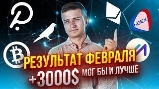 30% - Криптовалюту Штормит   Фиксируем Kusama!   Эфириум 2.0 vs Polkadot