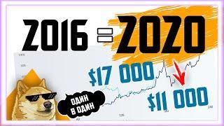 ПОВТОР 2016 ГОДА: $17 000 ▶ $11 000 | Биткоин Прогноз Крипто Новости | Bitcoin BTC 2020 ETH купить