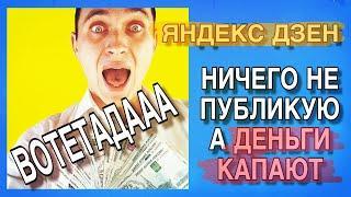 Яндекс дзен. Заработок на Яндекс Дзен. Вывожу деньги с Яндекс Дзен.