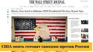 Доллар растёт. США опять готовят санкции против России. Курс доллара и санкции США