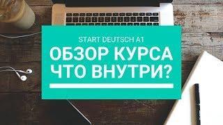 Start Deutsch A1 Обзор курса
