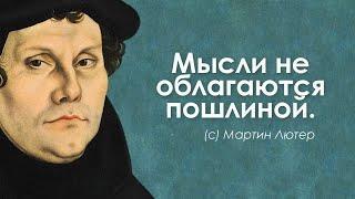 Лучшие цитаты Мартина Лютера. Цитаты, афоризмы и интересные высказывания.