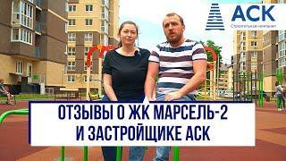 Отзыв о ЖК Марсель-2 и строительной компании АСК Краснодар