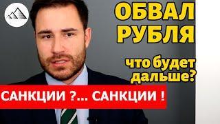 КУРС ДОЛЛАРА. ПОРА ПАНИКОВАТЬ? Последние новости: Навальный, Германия, Северный поток 2 и НЕФТЬ
