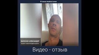 Видео отзыв о компании Манор Медикал Центр от Васюхно Александра