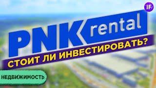 PNK Rental: стоит ли инвестировать? / Инвестиции в индустриальную недвижимость