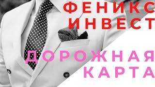 Дорожная карта компании (PHOENIX INVEST) ФЕНИКС ИНВЕСТ