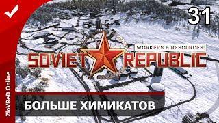 Workers & Resources Soviet Republic. Прохождение. Больше химикатов. 31