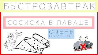 Сосиски в лаваше / Очень вкусный рецепт / БЫСТРОЗАВТРАК