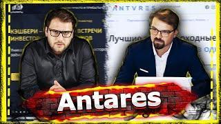 Antares trade отзывы. Antares - ЦБ РФ признало Пирамидой. Выпуск 74