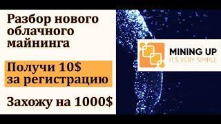 Старт нового облачного проекта MiningUP обзор и депозит 1000$