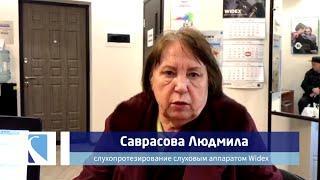 Саврасова Людмила – отзыв о слухопротезировании