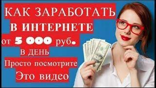 Честный обзор курса по заработку Дельта Начни зарабатывать от 5000 рублей в день в 2 клика