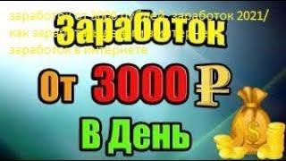 заработок в интернете. заработок от 3000 рублей, заработок 2021 как заработать деньги в интернете