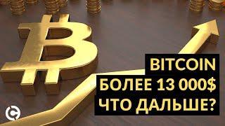 ОБНОВЛЕННЫЙ Биткоин прогноз октябрь   Bitcoin более 13 000$, что дальше?