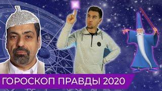 ПРЕДСКАЗАНИЯ АСТРОЛОГОВ 2020 / ГОРОСКОП ПРАВДЫ / ЛЕВИН И АКАДЕМИЯ АСТРОЛОГИИ / РАЗОБЛАЧЕНИЕ